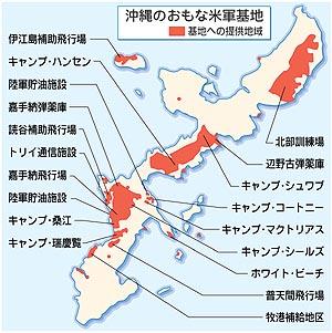 沖縄基地.jpg
