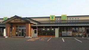 道の駅 米山